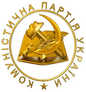 Gegen Antikommunismus und Demokratieabbau! Solidarität mit der KPU und den Kommunisten in der Ukraine!